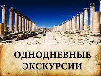 Однодневные экскурсии по Израилю
