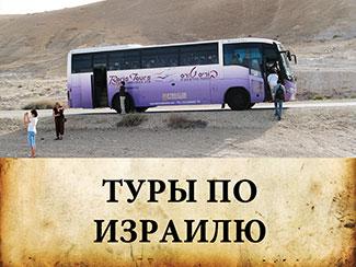 Туры по Израилю